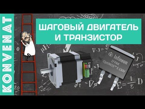 Включение шагового двигателя с транзистором