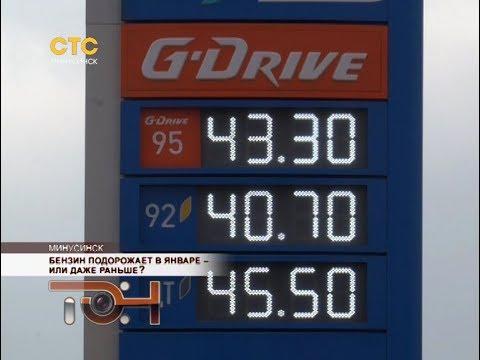 Бензин подорожает в январе – или даже раньше?