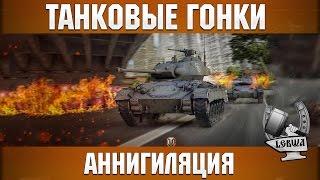 Танковые Гонки - Аннигиляция