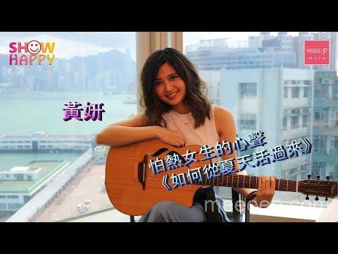 黃妍將怕熱心情寫成歌《如何從夏天活過來》