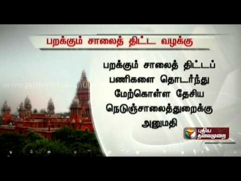 Chennai High court gives it nod for the Chennai Port -- Maduravoyal Expressway