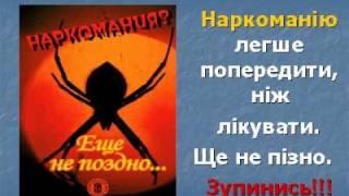 Алкоголь, куріння, наркоманія і СНІД.avi