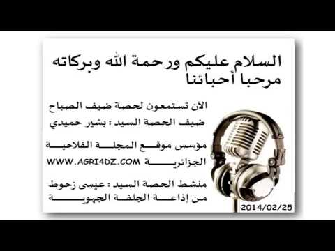 The founder of the education agricultural Algerian website via Radio Djelfa Algeria