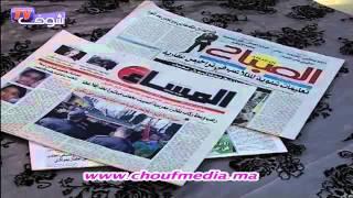 شوف الصحافة04-02-2013 | شوف الصحافة