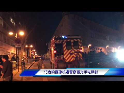 中国公民被法国警察枪杀 华人悼念变骚乱(图/视)
