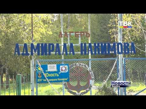 Грядет масштабная реконструкция детского лагеря им. адмирала Нахимова
