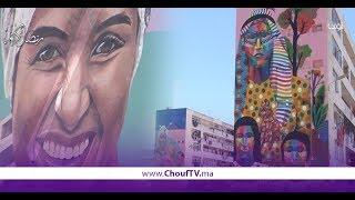 بالفيديو..عينٌ على رسومات رائعة تُــزين مدينة الدارالبيضاء | روبورتاج