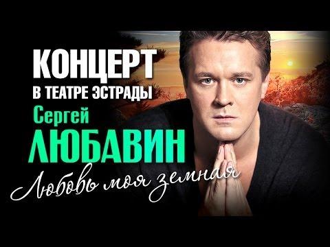 Смотреть клип Сергей Любавин - Сергей Любавин - Любовь моя земная (Концерт)