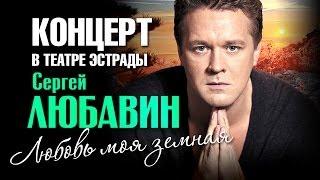 Сергей Любавин - Сергей Любавин - Любовь моя земная (Концерт)