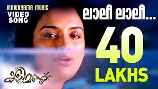 Lalee Lalee Song From Malayalam Movie Kalimannu Full HD