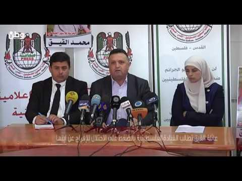عائلة القيق تطالب القيادة الفلسطينية بالضغط على الاحتلال للإفراج عن ابنها