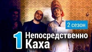 Смотреть или скачать сериал Непосредственно Каха - Переезд в Краснодар