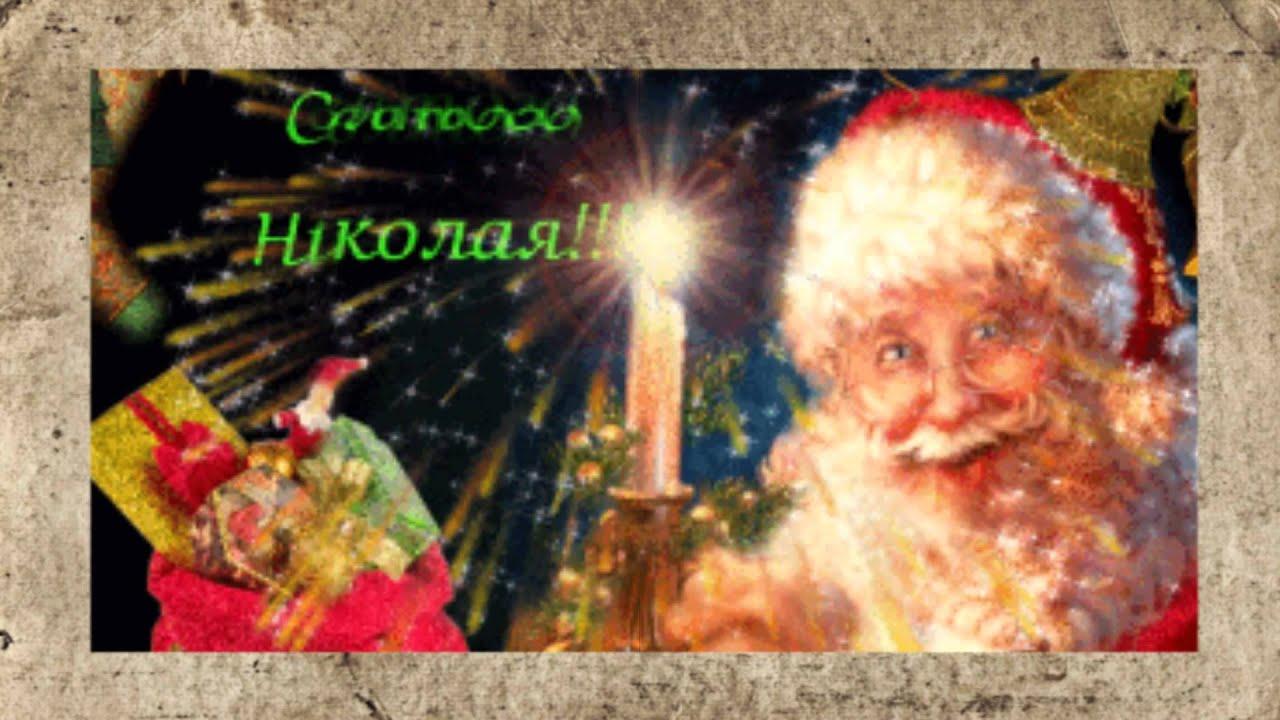 Открытки с днем святого Николая. Самые лучшие открытки на 3