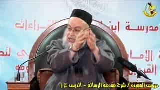 شرح مقدمة رسالة ابن أبي زيد القيرواني - الدرس 14 - الشيخ يحيى المدغري