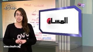 شوف الصحافة:..برلماني في قلب فضيحة ملهى ليلي بمراكش   |   شوف الصحافة