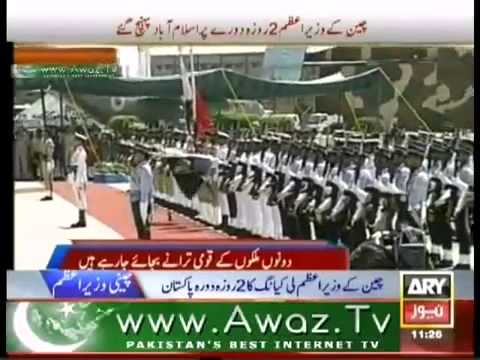 Chinese Prime Minister Arrived in Pakistan  Chinese PM Welcome Ceremony on 22 May 2013 14