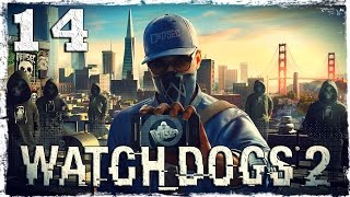 Watch Dogs 2. #14: Напарник Эйдена Пирса.