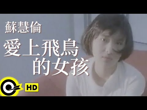 蘇慧倫-愛上飛鳥的女孩 (官方完整版MV)