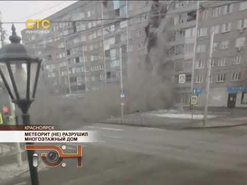 Метеорит (не) разрушил многоэтажку