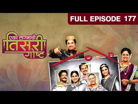 Eka Lagnachi Teesri Goshta - Episode 177 - May 03, 2014