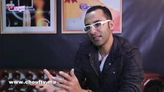 الموزع المغربي حميد الداوسي يكشف لشوف تيفي سبب إعادة توزيع العلوة بطريقة جديدة    |   معانا فنان