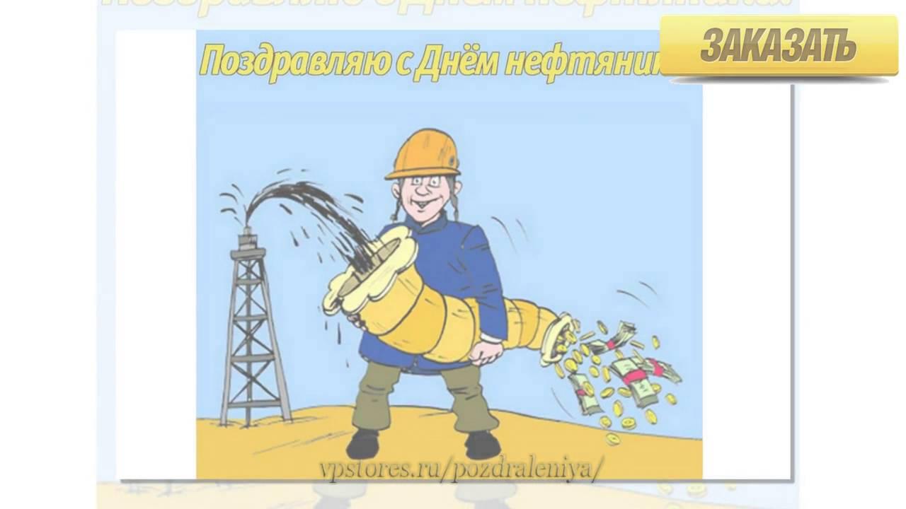 Прикольные открытки с днем нефтяника и газовой  636
