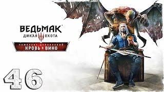 [PS4] Ведьмак 3: Кровь и Вино. #46: Монстр из Туфо.
