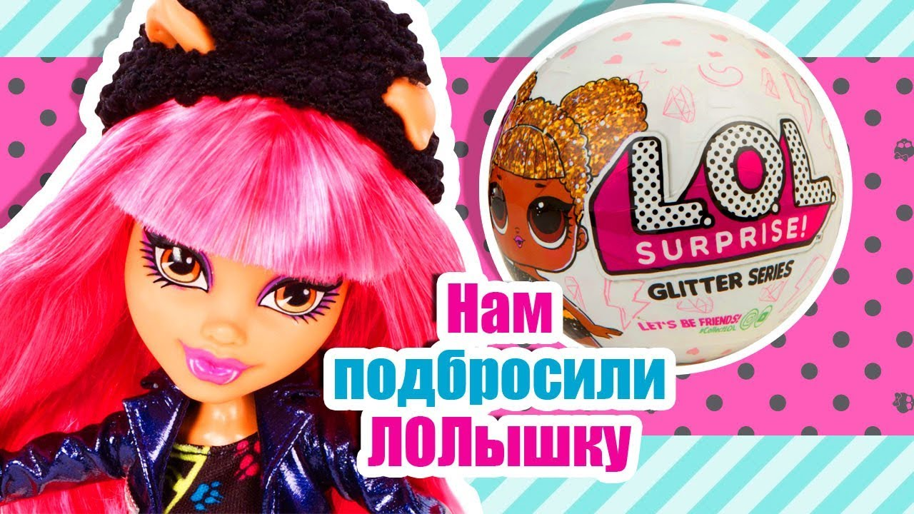 Куклы lol в Санкт-Петербурге