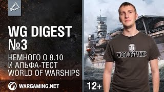 "WG Digest №3. Планы на декабрь и ""Последний шанс""."
