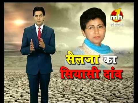 Kumari Selja Ka Siyasi Daav | Special News | MH ONE NEWS
