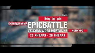 EpicBattle! Bring_the_pain / T26E5 (еженедельный конкурс: 23.01.17-29.01.17)