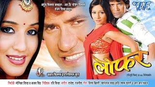 लोफर Bhojpuri Movie Lofar Bhojpuri Film I Dinesh Lal