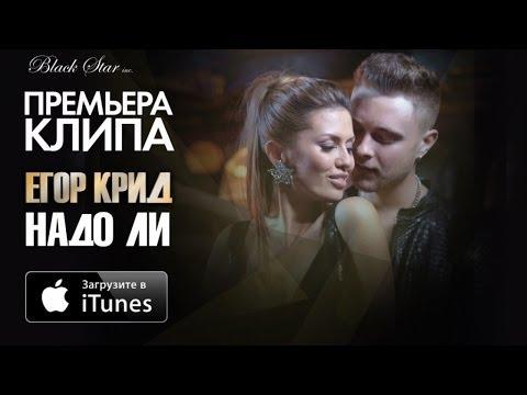 Егор Крид и Виктория Боня - Надо Ли