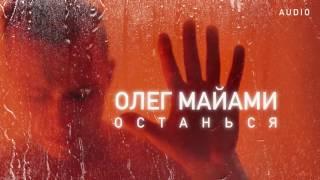 Олег Майами - Останься / AUDIO 2016 Скачать клип, смотреть клип, скачать песню