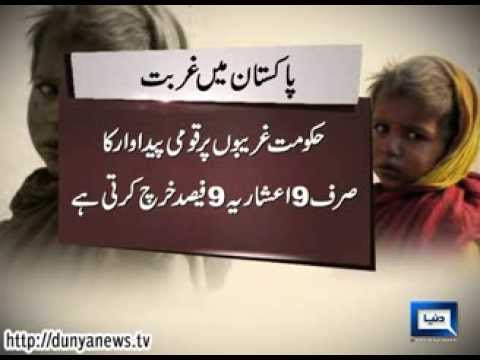 Dunya News - 54 percent of Pakistanis are living below the poverty line