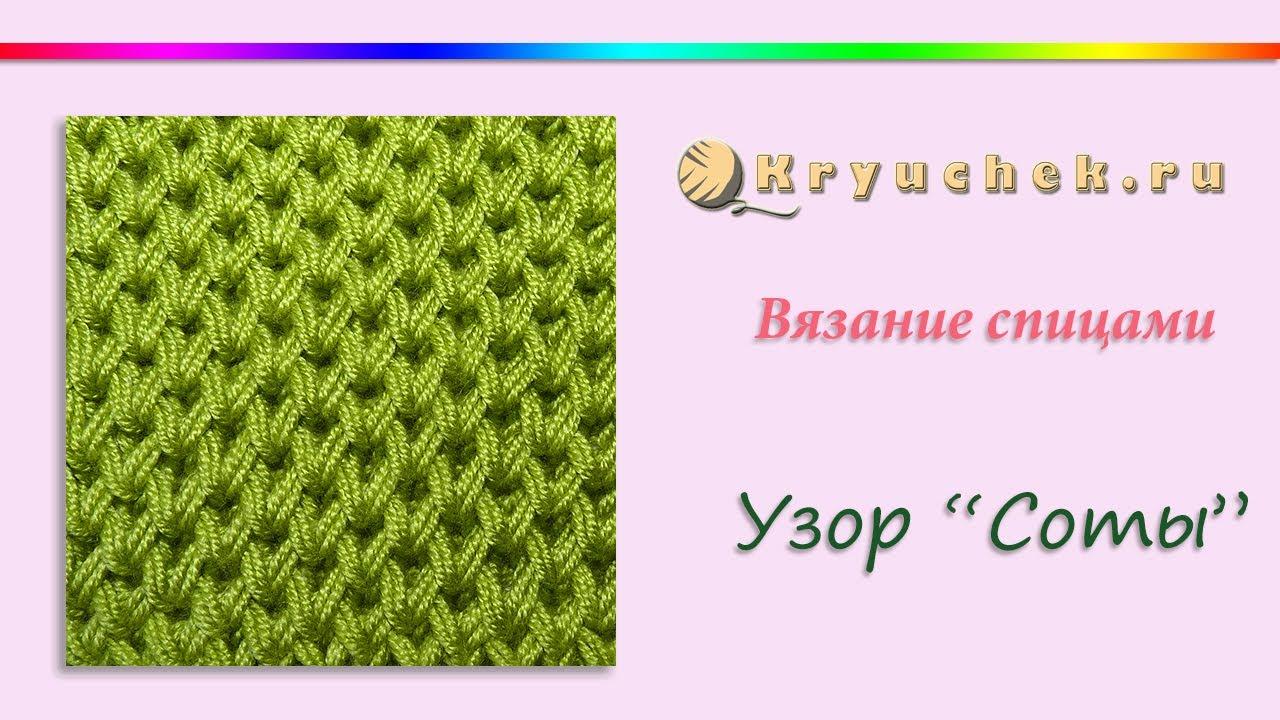 Вязание. схемы вязания соты 118