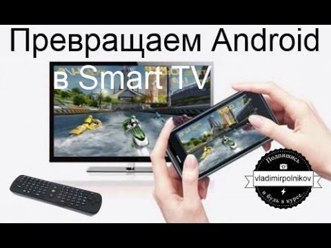 Превращаем Android в Smart TV