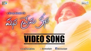 Mana Prema Katha - Romantic Video Song 2014