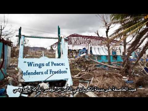 The aftermath of typhoon Haiyan (HD)