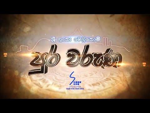 Sri Lanka Telecom Pura Varuna - Sath Paththini Dewalaya