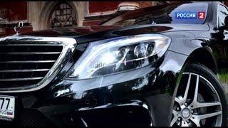 Тест-драйв Mercedes-Benz S-Class W222 2014 // АвтоВести 123