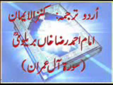 03 Surah Al Imran Full with Kanzul Iman Urdu Translation