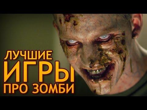 Скачать игры про зомби на Андроид телефон и …