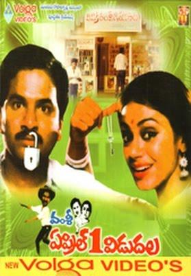 April 1st Vidudhala (1991) - Full Length Telugu Film - Rajendra Prasad - Shobhana - Vamsi