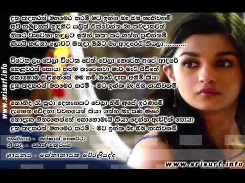 Duka Thadakaran - Senanayake Weraliyadda