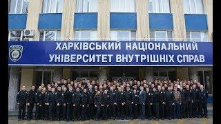 Слухачі курсів первинної професійної підготовки ХНУВС склали Присягу працівника поліції