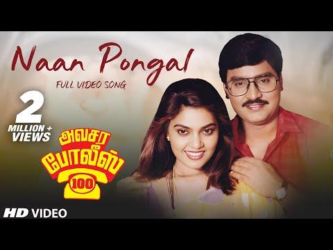 tamil old hot song naan pongal video song avasara