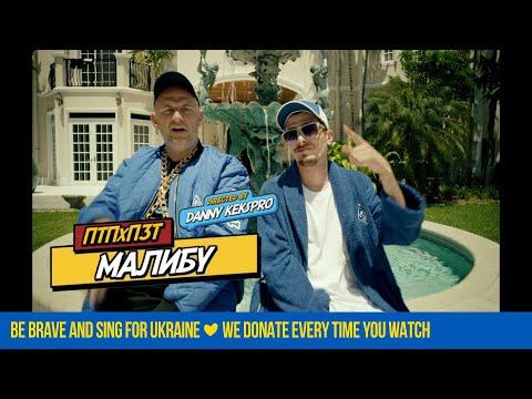 ПТП feat. ПЗТ - Малибу