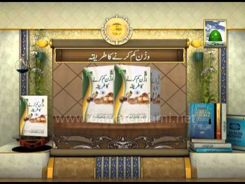 Promo of Islamic Book