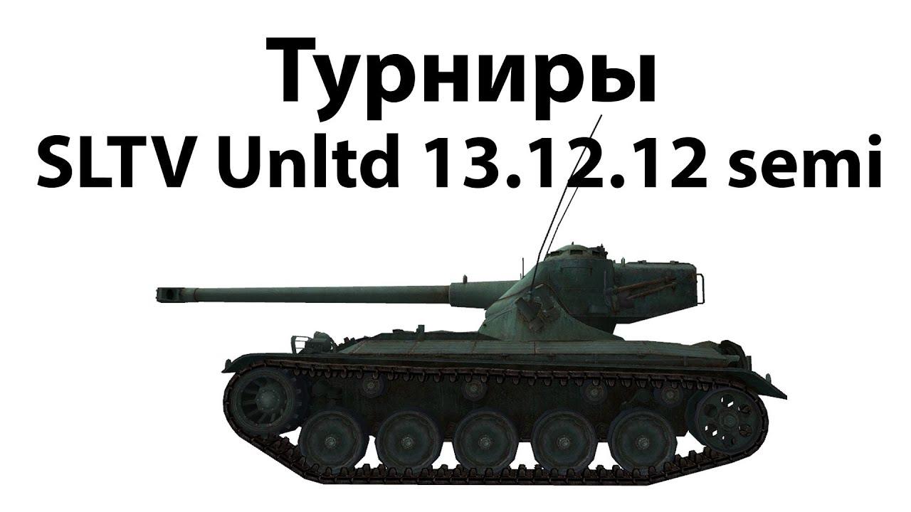 Starladder Unltd 13.12.2012 Полуфинал